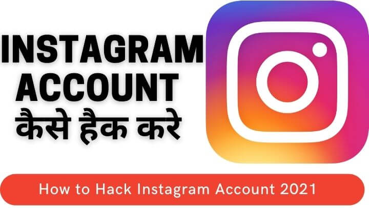 Instagram Account Hack Kaise Kare 2021 | ID Hack करने का तरीका
