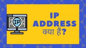 IP Address क्या है? What is An IP Address in Hindi?