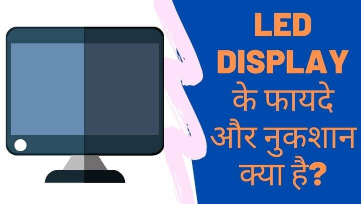 Advantages and Disadvantages of LED Displays in Hindi