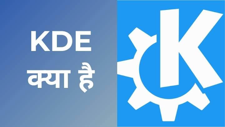KDE Kya Hai? What is KDE in Hindi? | KDE Linux Software