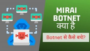 What is Mirai Botnet in Hindi? Mirai Botnet Kya Hai?