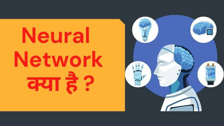 Neural Network Kya Hai? | What is Neural Network in Hindi?