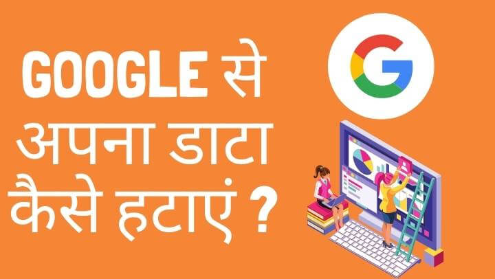 Internet se Personal Information Kaise Remove Kare?