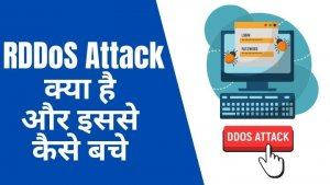 RDDoS Attack Kya Hai? What is RDDoS Attack in Hindi