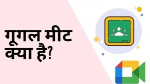 Google Meet Kya Hai? What is Google Meet in Hindi