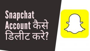Snapchat Account Permanently Delete Kaise Kare | Deactivate Snapchat Account