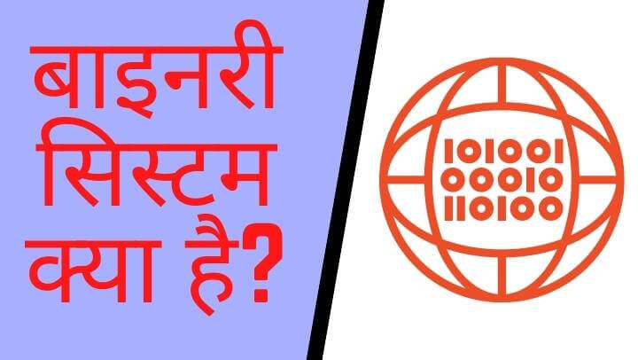 Binary System Kya Hai? What is Binary System in Hindi?