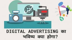 Digital Advertising का भविष्य क्या होगा? | Future Of Digital Advertising in Hindi
