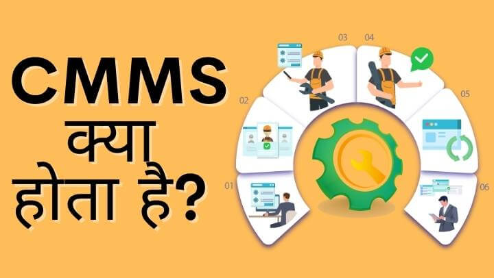 CMMS क्या है ? CMMS Can Benefit Facilities Managers in Hindi