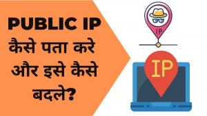 Read more about the article Public IP Kaise Pata Kare? | Public IP Kaise Change Kare?