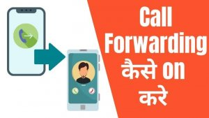 Call Forwarding Kaise ON Kare | How to Active Call Forwarding in Hindi