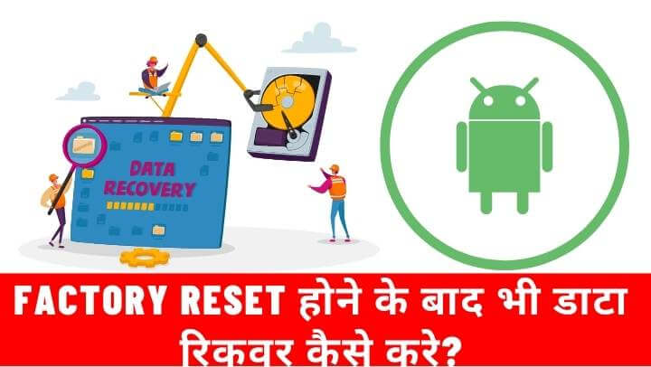 Factory Reset Ke Baad Android Data Recover Kaise Kare?