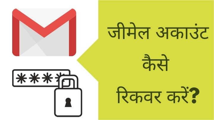 Read more about the article जीमेल अकाउंट कैसे रिकवर करें? Gmail Account Kaise Recover Kare 2021?
